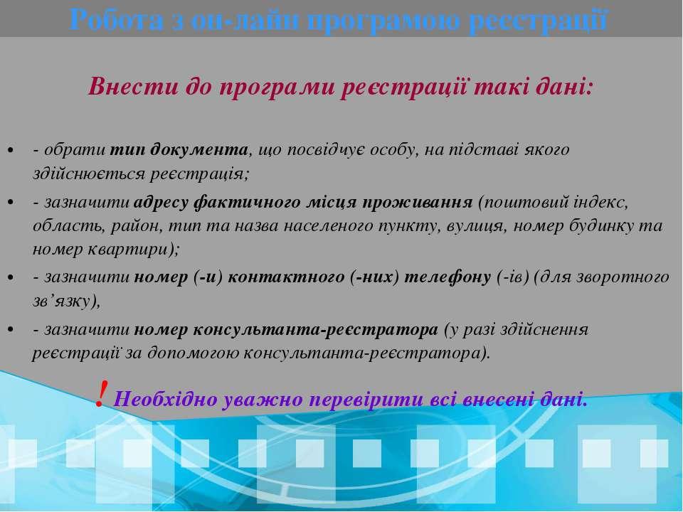 Внести до програми реєстрації такі дані: - обрати тип документа, що посвідчує...