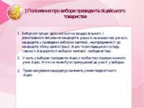 | Положення про вибори президента ліцейського товариства Участь у виборах пре...