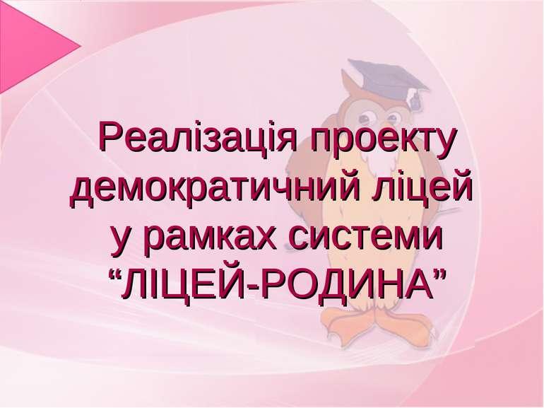 """Реалізація проекту демократичний ліцей у рамках системи """"ЛІЦЕЙ-РОДИНА"""""""
