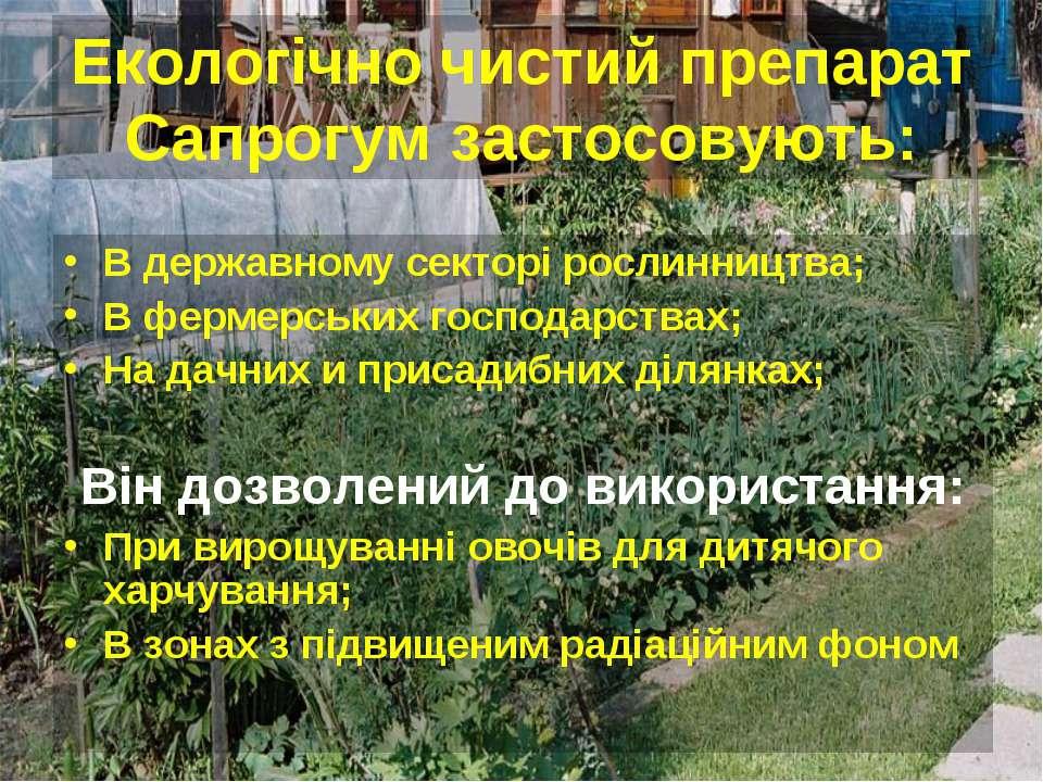 Екологічно чистий препарат Сапрогум застосовують: В державному секторі рослин...