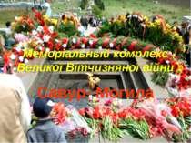 Меморіальный комплекс Великої Вітчизняної війни Савур- Могила