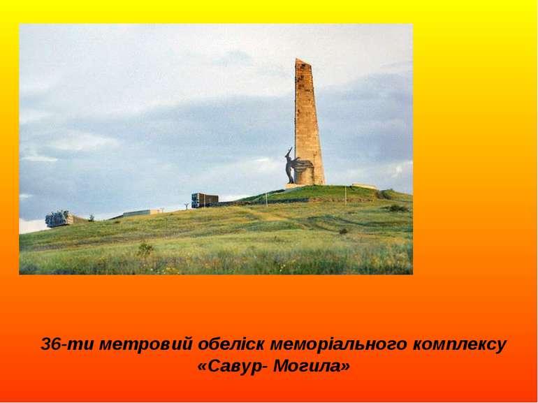 36-ти метровий обеліск меморіального комплексу «Савур- Могила»