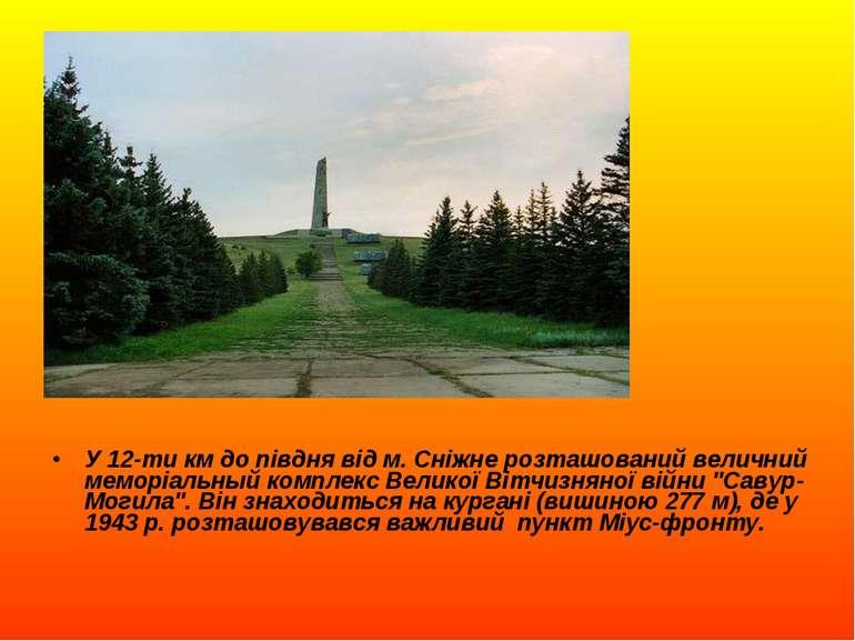 У 12-ти км до півдня від м. Сніжне розташований величний меморіальный комплек...