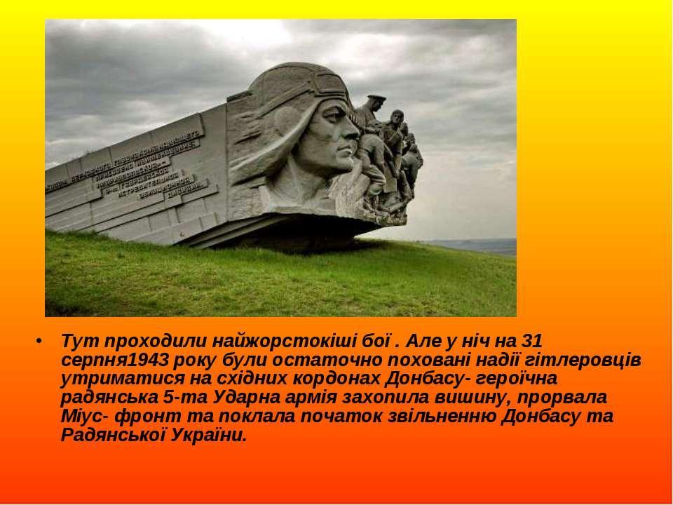 Тут проходили найжорстокіші бої . Але у ніч на 31 серпня1943 року були остато...