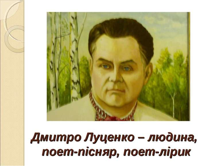Дмитро Луценко – людина, поет-пісняр, поет-лірик