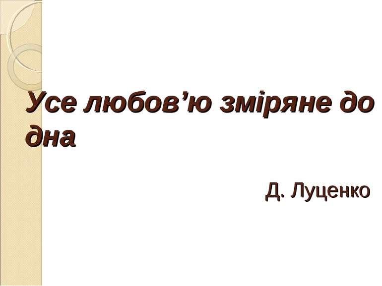 Усе любов'ю зміряне до дна Д. Луценко