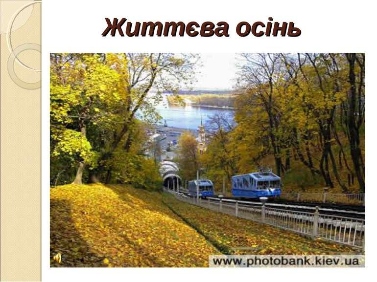 Життєва осінь