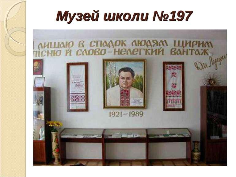 Музей школи №197