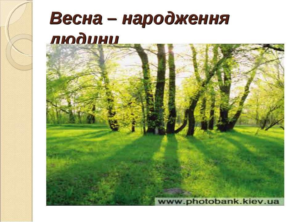 Весна – народження людини