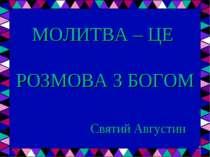 МОЛИТВА – ЦЕ РОЗМОВА З БОГОМ Святий Августин *