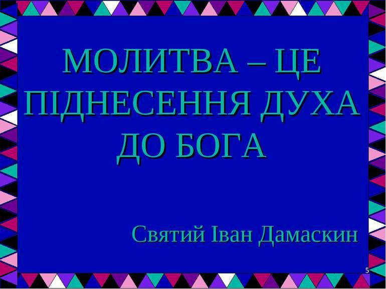 МОЛИТВА – ЦЕ ПІДНЕСЕННЯ ДУХА ДО БОГА Святий Іван Дамаскин *