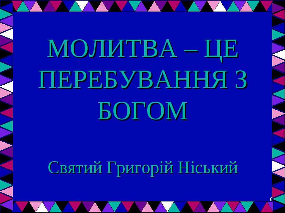 МОЛИТВА – ЦЕ ПЕРЕБУВАННЯ З БОГОМ Святий Григорій Ніський *