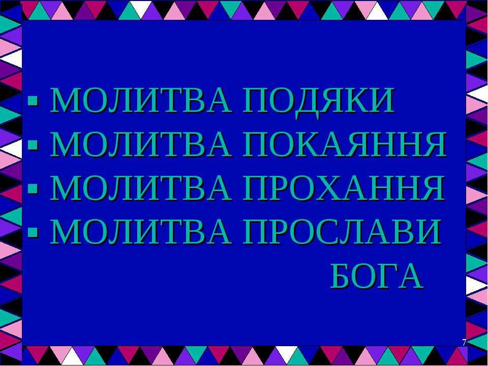 ▪ МОЛИТВА ПОДЯКИ ▪ МОЛИТВА ПОКАЯННЯ ▪ МОЛИТВА ПРОХАННЯ ▪ МОЛИТВА ПРОСЛАВИ БОГА *