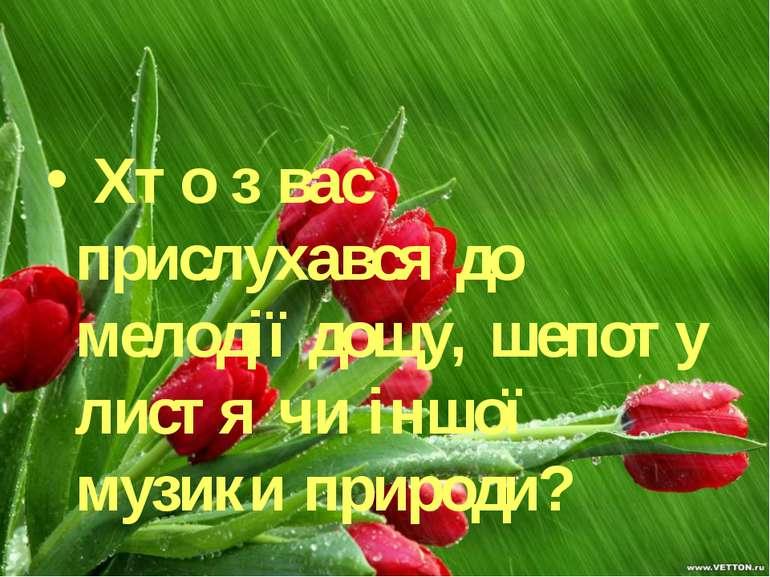 Хто з вас прислухався до мелодії дощу, шепоту листя чи іншої музики природи?
