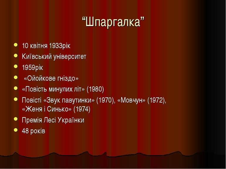 """""""Шпаргалка"""" 10 квітня 1933рік Київський університет 1959pік «Ойойкове гніздо»..."""