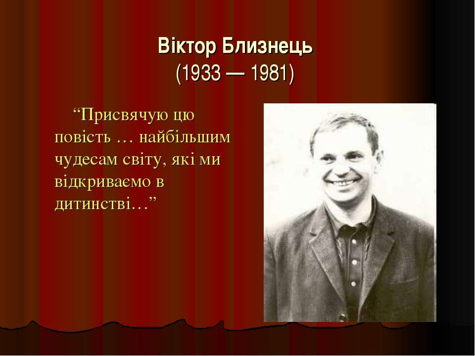 """Віктор Близнець (1933 — 1981) """"Присвячую цю повість … найбільшим чудесам світ..."""