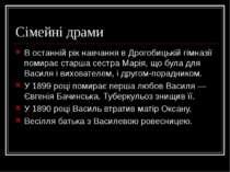 Сімейні драми В останній рік навчання в Дрогобицькій гімназії помирає старша ...