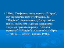 """1916р. Стефаник пише новелу """"Марія"""", яку присвячує пам'яті Франка. За """"Марією..."""
