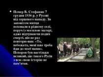 Помер В. Стефаник 7 грудня 1936 р. у Русові від серцевого нападу. За заповіто...