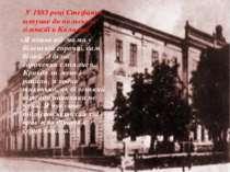 У 1883 році Стефаник вступає до польської гімназії в Коломиї «Я пішов від мам...