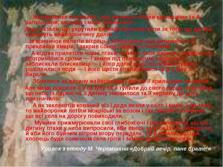 Уривок з етюду М. Черемшини «Добрий вечір, пане брате!» Жайворонки злетілися ...