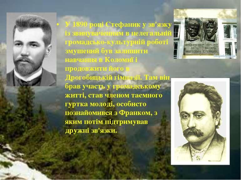 У 1890 році Стефаник у зв'язку із звинуваченням в нелегальній громадсько-куль...