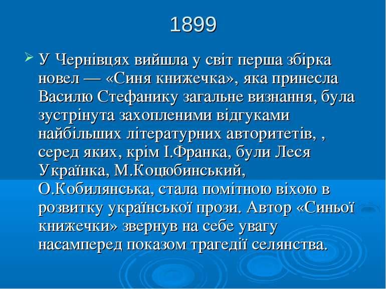 1899 У Чернівцях вийшла у світ перша збірка новел — «Синя книжечка», яка прин...