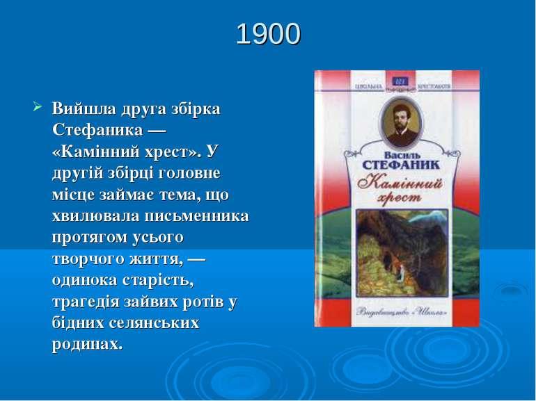 1900 Вийшла друга збірка Стефаника — «Камінний хрест». У другій збірці головн...