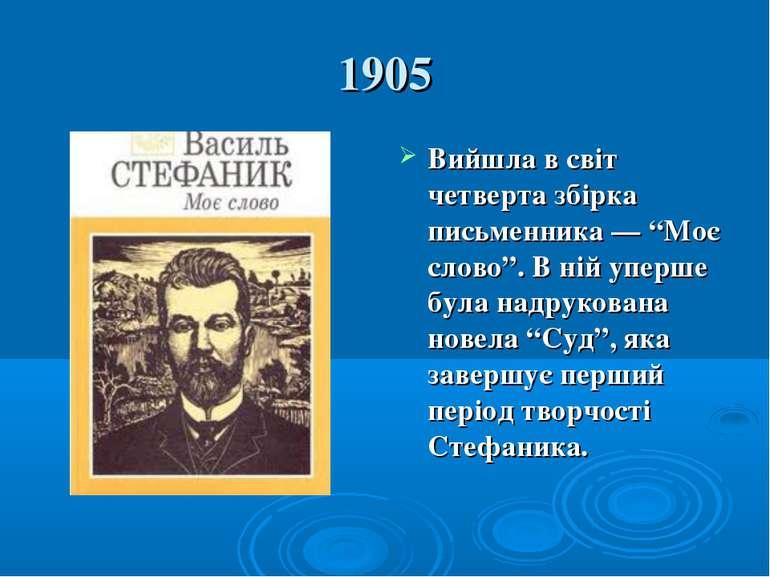 """1905 Вийшла в світ четверта збірка письменника — """"Моє слово"""". В ній уперше бу..."""