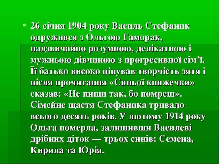 26 січня 1904 року Василь Стефаник одружився з Ольгою Гаморак, надзвичайно ро...