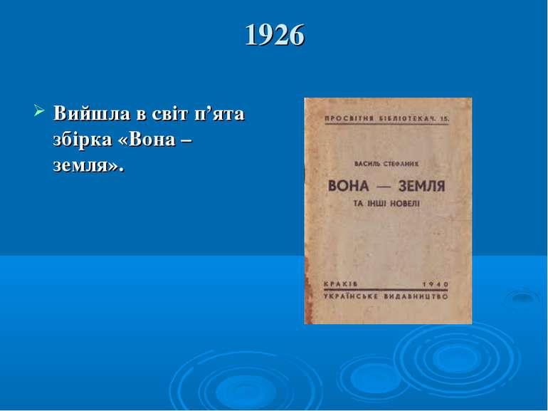 1926 Вийшла в світ п'ята збірка «Вона – земля».