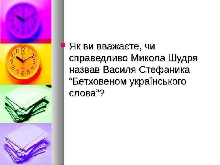 """Як ви вважаєте, чи справедливо Микола Шудря назвав Василя Стефаника """"Бетховен..."""