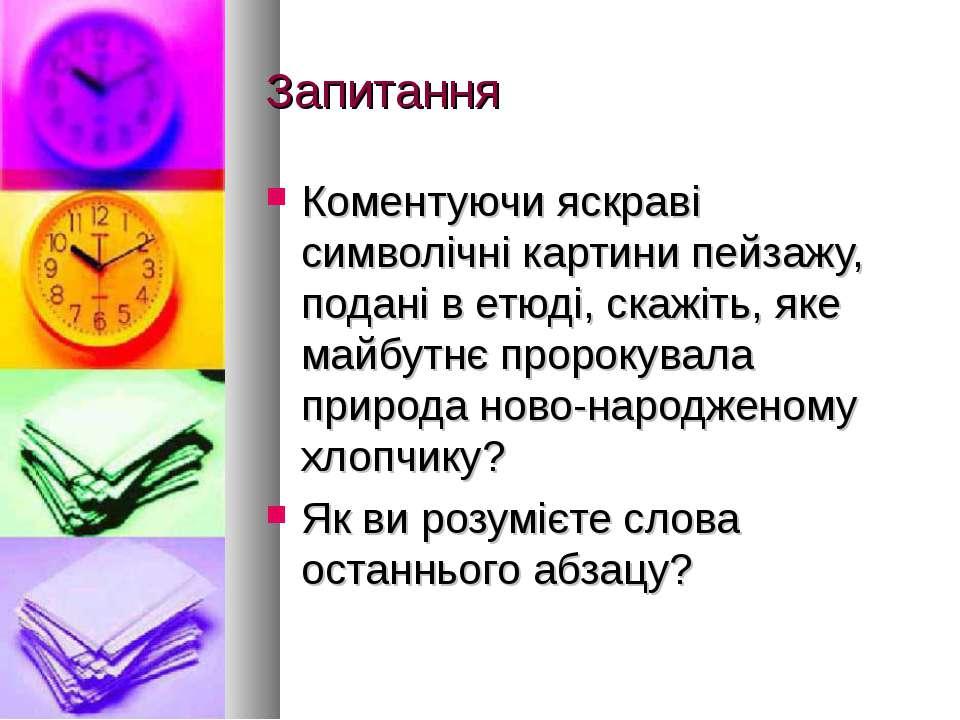 Запитання Коментуючи яскраві символічні картини пейзажу, подані в етюді, скаж...
