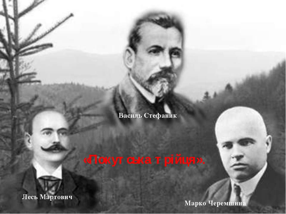 «Покутська трійця». Лесь Мартович Василь Стефаник Марко Черемшина
