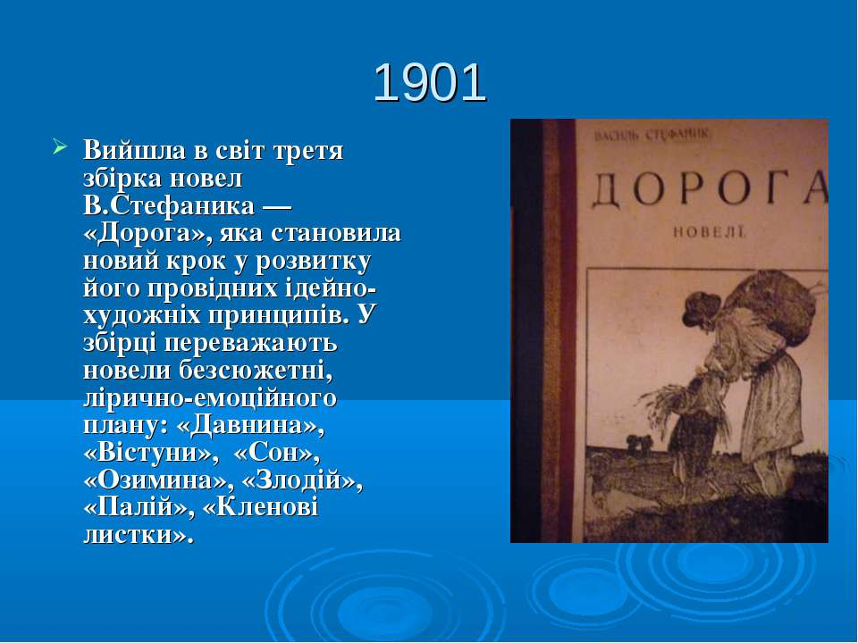1901 Вийшла в світ третя збірка новел В.Стефаника — «Дорога», яка становила н...