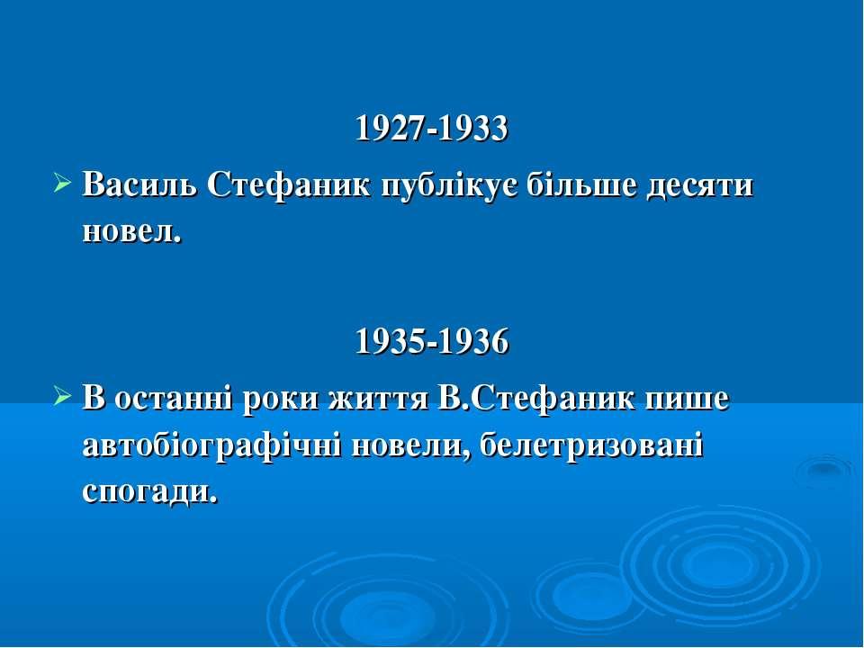 1927-1933 Василь Стефаник публікує більше десяти новел. 1935-1936 В останні р...