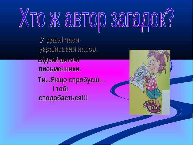 У давні часи- український народ. Відомі дитячі письменники. Ти...Якщо спробує...