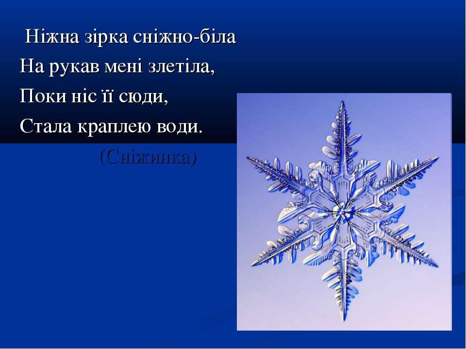 Ніжна зірка сніжно-біла На рукав мені злетіла, Поки ніс її сюди, Стала крапле...