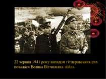 22 червня 1941 року нападом гітлеровських сил почалася Велика Вітчизняна війна.