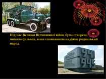 Під час Великої Вітчизняної війни було створено чимало фільмів, вони сповнюва...