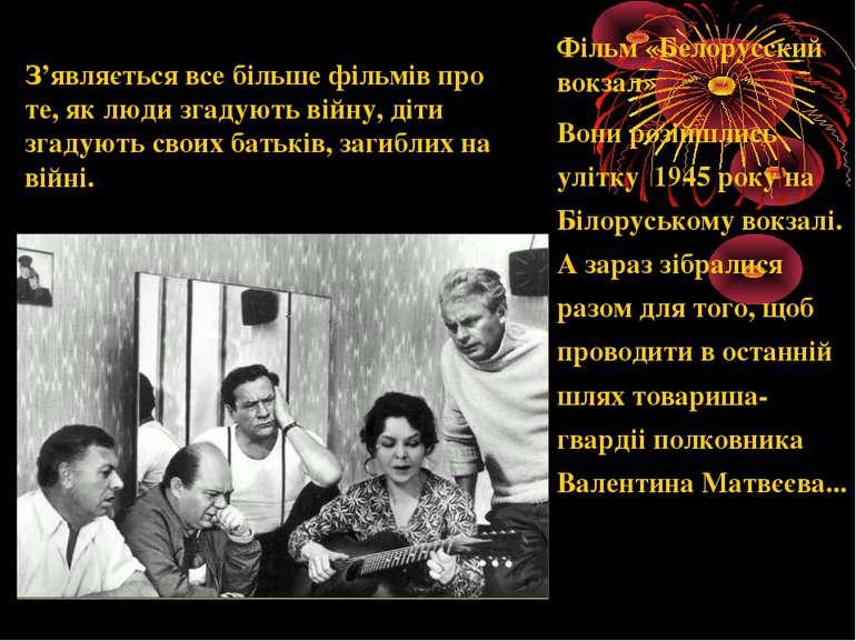 Фільм «Белорусский вокзал» Вони розійшлись улітку 1945 року на Білоруському в...