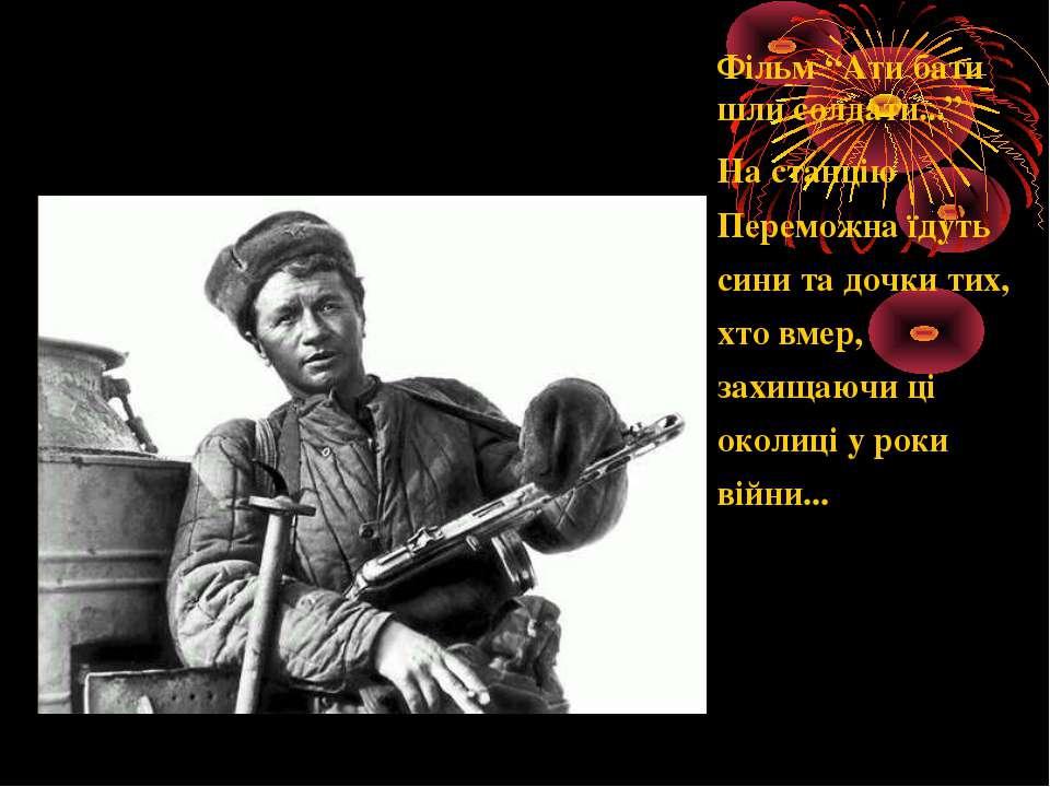 """Фільм """"Ати бати шли солдати..."""" На станцію Переможна їдуть сини та дочки тих,..."""