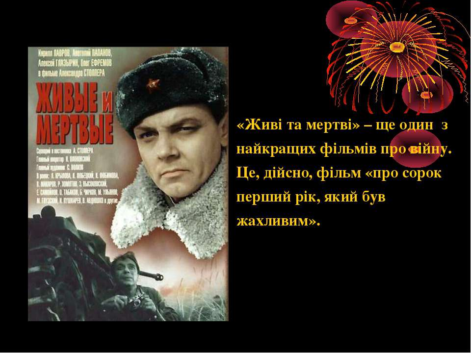 «Живі та мертві» – ще один з найкращих фільмів про війну. Це, дійсно, фільм «...