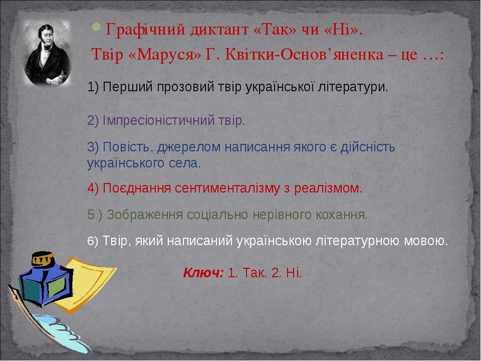 Графічний диктант «Так» чи «Ні». Твір «Маруся» Г. Квітки-Основ'яненка – це …:...