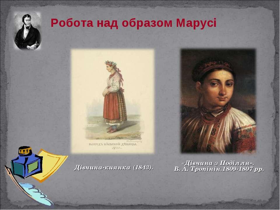 Дівчина-киянка (1843). «Дівчина з Поділля». В. А. Тропінін.1809-1807 рр. Робо...