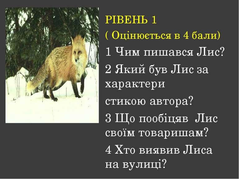 РІВЕНЬ 1 ( Оцінюється в 4 бали) 1 Чим пишався Лис? 2 Який був Лис за характер...