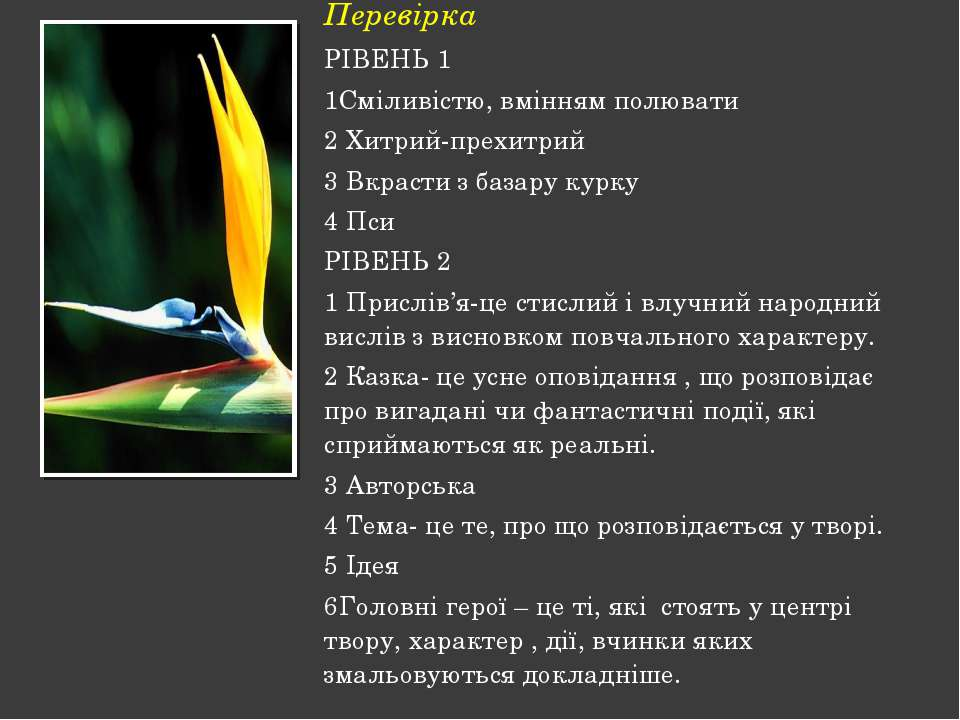 Перевірка РІВЕНЬ 1 1Сміливістю, вмінням полювати 2 Хитрий-прехитрий 3 Вкрасти...
