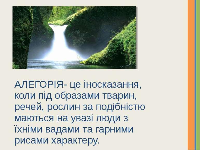 АЛЕГОРІЯ- це іносказання, коли під образами тварин, речей, рослин за подібніс...
