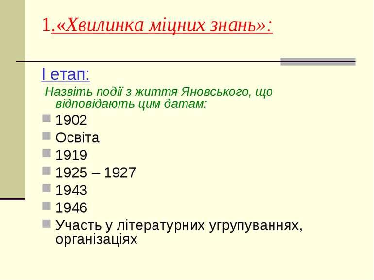 1.«Хвилинка міцних знань»: I етап: Назвіть події з життя Яновського, що відпо...