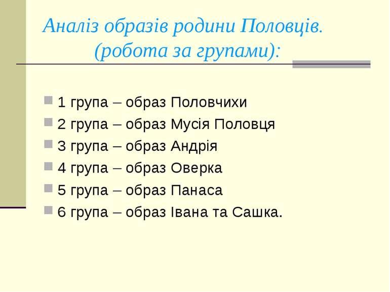 Аналіз образів родини Половців. (робота за групами): 1 група – образ Половчих...